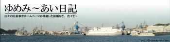 横須賀造船所_2005m.jpg
