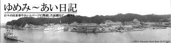横須賀造船所_明治期m.jpg