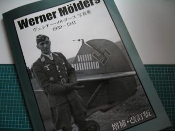 メルダース写真集 増補改訂版 1.jpg