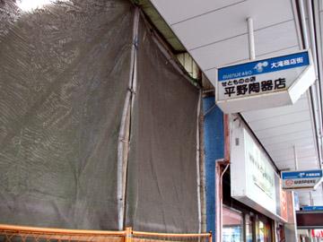 平野陶器店02.jpg