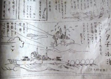 愛宕新聞1.jpg