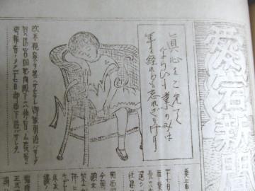 愛宕新聞2.jpg