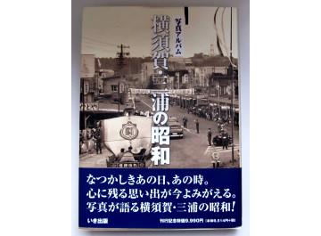 横須賀・三浦の昭和.jpg