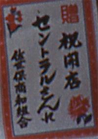 横須賀?5a.jpg