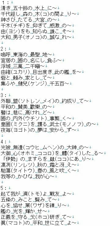 軍艦伊勢歌1.jpg