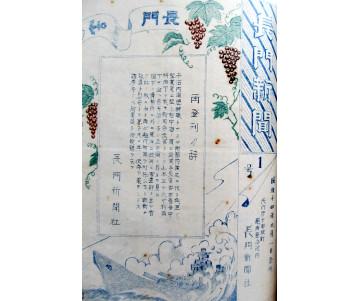 長門新聞1.jpg
